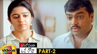 Anukokunda Oka Roju Telugu Full Movie | Charmi | Jagapathi Babu | MM Keeravani | Shashank | Part 2 - MANGOVIDEOS
