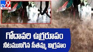 ఉమ్మడి ఖమ్మం జిల్లాలో భారీ వర్షాలు   ప్రాజెక్టులకు జలకళ | Heavy rain in Khammam - TV9 - TV9