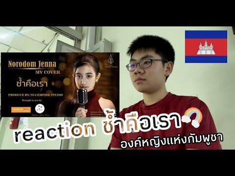 เจ้าหญิงกัมพูชาร้องเพลงไทย-REA