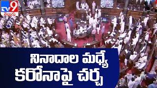 రాజ్యసభలో ప్రత్యేక హోదా సెగలు  ఇదే సభలో ఇచ్చిన హామీని నెరవేర్చాలి- వైసీపీ|Parliament Monsoon Session - TV9