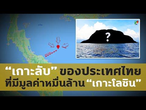 เกาะลับของประเทศไทย-ที่แทบไม่ม
