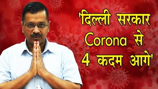 """""""दिल्ली सरकार Corona से 4 कदम आगे"""" : Arwind Kejriwal - IANSLIVE"""