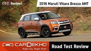 Maruti Vitara Brezza AMT Automatic | Review In Hindi