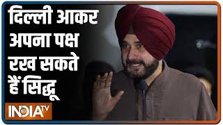 Punjab कलह पर बड़ी खबर, कल दिल्ली आकर अपना पक्ष रख सकते हैं सिद्धू - INDIATV