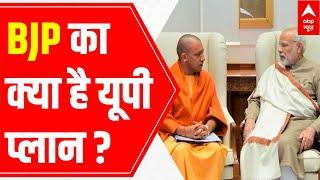 BJP's plan to win Uttar Pradesh Assembly Elections   Pankaj Ka Punch (12 June 2021) - ABPNEWSTV