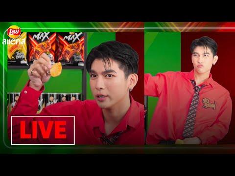 LIVE---มิว-ศุภศิษฏ์-Mew-Suppas