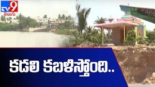 REPORTER'S SPECIAL: గుండెకోతను మిగిలుస్తున్న తీరం కోత  - TV9 - TV9