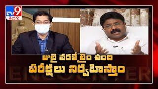 జులై వరకే టైం ఉంది, పరీక్షలు నిర్వహిస్తాం : Audimulapu Suresh Encounter with Murali Krishna - TV9 - TV9