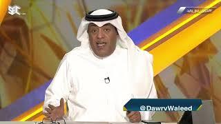 تعليق وليد الفراج بعد فوز الهلال وخسارة النصر من أبها
