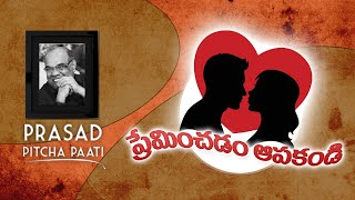 Don't stop loving  ll Prasad PitchaPaati by PrasadThota ll ప్రేమించడం ఆపకండి ! - IGTELUGU