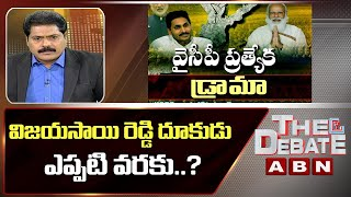 Did YCP Get Affordability To Fight Against BJP Over AP Status? | Venkata Krishna Comment | TheDebate - ABNTELUGUTV