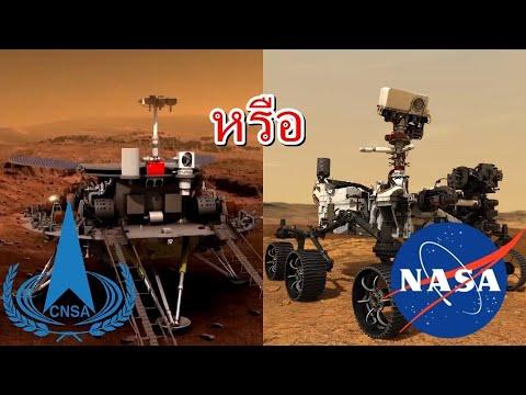 นาซ่าพบสัญญาณชีวิตบนดาวอังคารใ