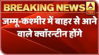 Karnataka, Jammu and Kashmir to quarantine those coming from other states - ABPNEWSTV