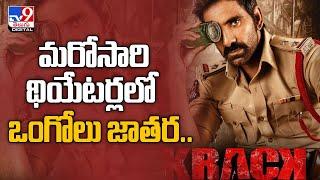 Ravi Teja's Krack is re releasing - TV9 - TV9