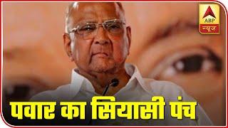 PM Modi motivates Army jawans: Sharad Pawar - ABPNEWSTV