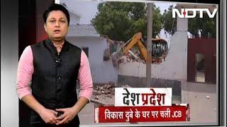 देश-प्रदेश : ढहाया गया हिस्ट्रीशीटर Vikas Dubey का घर - NDTVINDIA