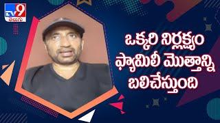 Srinu Vaitla emotional words on present Covid situation - TV9 - TV9