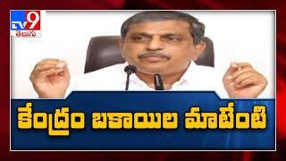 Sajjala Ramakrishna Reddy fires on TDP backslashu0026 BJP - TV9 - TV9