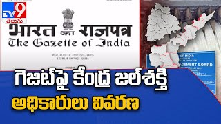 Ministry of Jal Shakti to hold press meet to give clarity on Gazette notification - TV9 - TV9