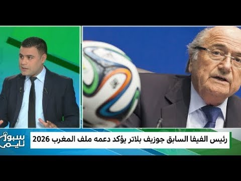 نقاش بين العواملة والنجار حول موقف جوزيف بلاتر ودعمه للمغرب لتنظيم مونديال 2026