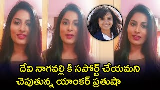 Anchor Prathusha Talking About Bigg Boss 4 Contestant Devi Nagavalli | Rajshri Telugu - RAJSHRITELUGU