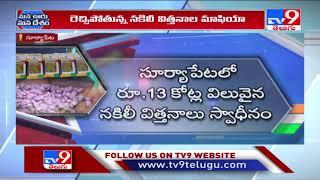 Telangana: రెచ్చిపోతున్న నకిలీ విత్తనాల మాఫియా - TV9 - TV9