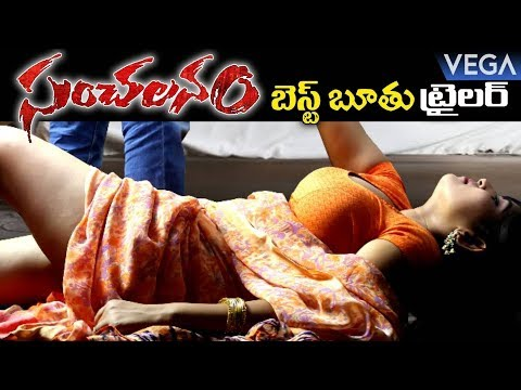 Sanchalanam Trailer
