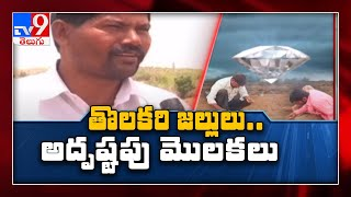 Rayalaseema నేలలో వజ్రాల మిస్టరీ ఏంటి..? : Diamond Secret - TV9 - TV9