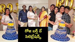 Actress Roja Birthday Celebrations | Latest Videos of Roja | Rajshri Telugu - RAJSHRITELUGU