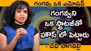 Bigg Boss Telugu 4 Contestant Devi Nagavalli About Gangavva | TV9 Devi Nagavalli Interview - TFPC