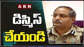 డిస్మిస్ చేయండి   AP Govt Suspended IPS Officer AB Venkateswara Rao   ABN TELUGU - ABNTELUGUTV