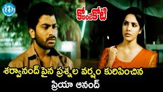Priya Anand Questions Sharwanand | Ko Ante Koti Movie Scenes | Srihari | Shakti Kanth |iDream Movies - IDREAMMOVIES