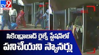 Secunderabad Railway Station లో పని చేయని స్కానర్లు   TV9 నిఘాలో షాకింగ్ సీన్స్ - TV9 - TV9