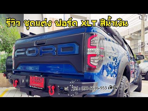 มาแล้ว..Ranger-XLT--สีน้ำเงิน-