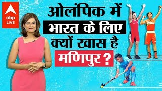 Know why Manipur holds immense importance in the Indian sports - ABPNEWSTV