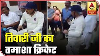 Manoj Tiwari violates lockdown norms while playing cricket - ABPNEWSTV