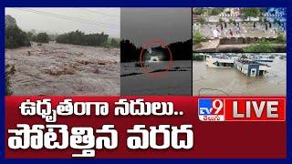 ఉధృతంగా నదులు.. పోటెత్తిన వరద LIVE || Heavy Rains  - TV9 Digital - TV9
