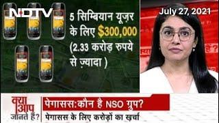 Kya Aap Jaante Hain: Pegasus के लिए क्या कर दाताओं का पैसा जा रहा है? - NDTVINDIA