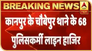 Kanpur encounter: 68 cops of Chaubepur station sent to lines - ABPNEWSTV