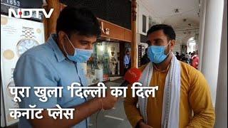 Delhi में आज से बाजारों और मॉल की सभी दुकानें खुल गईं, Connaught Place से Sharad Sharma की Report - NDTVINDIA