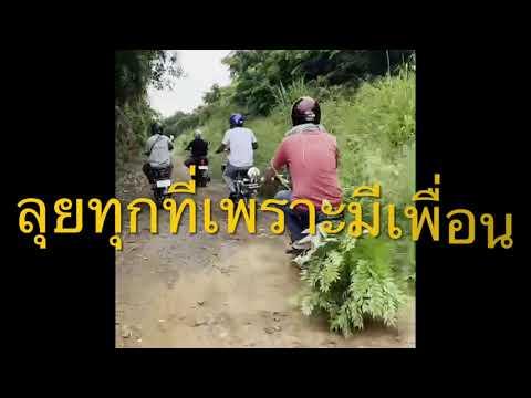 จักรยานไฟฟ้าแต่งชิ่งอย่างฮาเลย