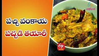 Vankaya Pachi Pachadi   పచ్చి వంకాయ పచ్చడి తయారీ   Quick Recipes   ETV Abhiruchi - ETVABHIRUCHI