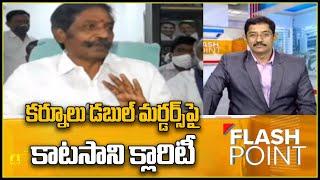 కర్నూల్ డబల్ మర్డర్స్ పై Katasani Ram Bhupal Reddy క్లారిటీ    Kurnool - TV9 - TV9