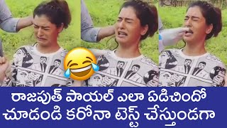 Actress Payal Rajput Crying While Doing COVID Test | Viral Video | RX100 Herione | Rajshri Telugu - RAJSHRITELUGU