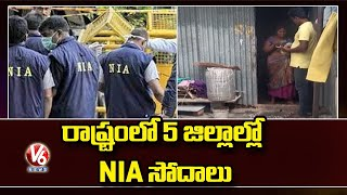 NIA Conducts Searches at Multiple Locations, Seized Ammunition | V6 News - V6NEWSTELUGU