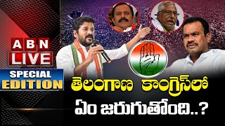 LIVE: తెలంగాణ  కాంగ్రెస్ లో ఏం జరుగుతోంది..? || What is happening in Telangana Congress ..? || ABN - ABNTELUGUTV