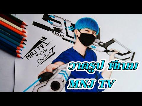 วาดรูป-พี่เนม-MNJ-TV-ແຕ້ມຮູບ-e