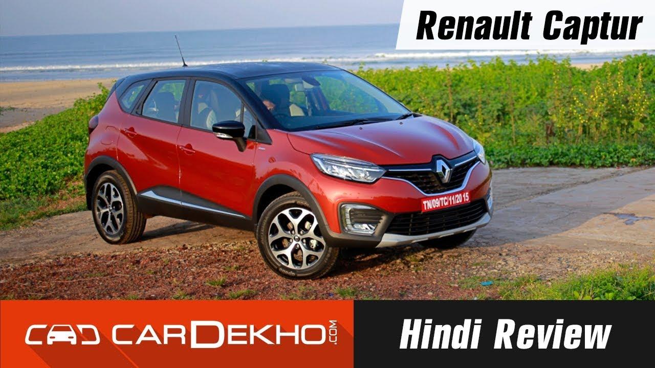 Renault Captur Hindi Review
