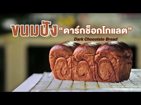 ขนมปังดาร์กช็อกโกแลต-ไม่ใช้ผงโ