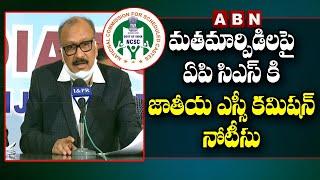 National SC Commission Notice to AP CS On Conversions | CM YS Jagan | ABN Telugu - ABNTELUGUTV